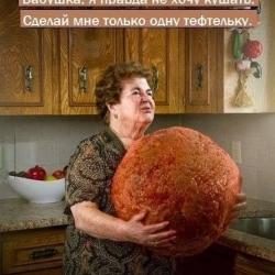 От бабушки